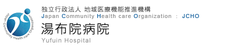 独立行政法人 地域医療機能推進機構 Japan Community Health care Organization JCHO 湯布院病院 Yufuin Hospital